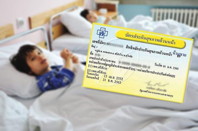 สิทธิรักษาพยาบาลเด็ก