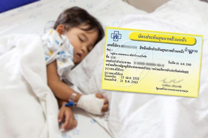 บัตรทองประกันสุขภาพเด็ก