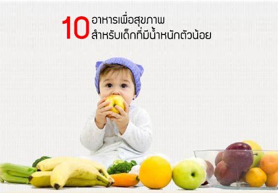 อาหารสำหรับเด็กที่มีน้ำหนักตัวน้อย