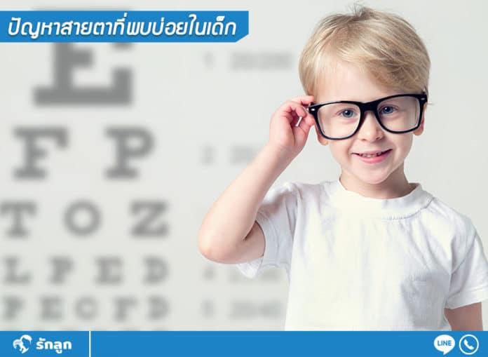 ปัญหาสายตาที่พบบ่อยในเด็ก