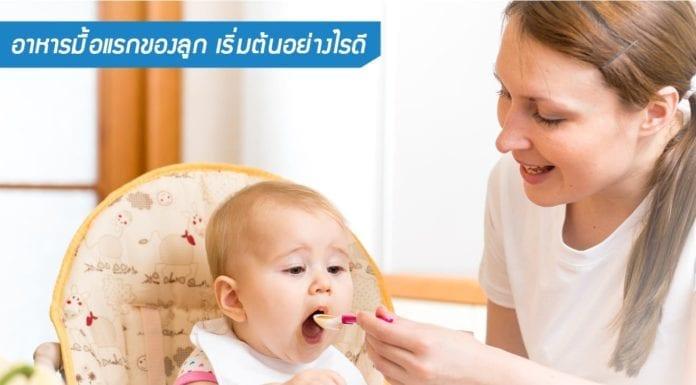อาหารมื้อแรกของลูกเริ่มต้นอย่างไรดี