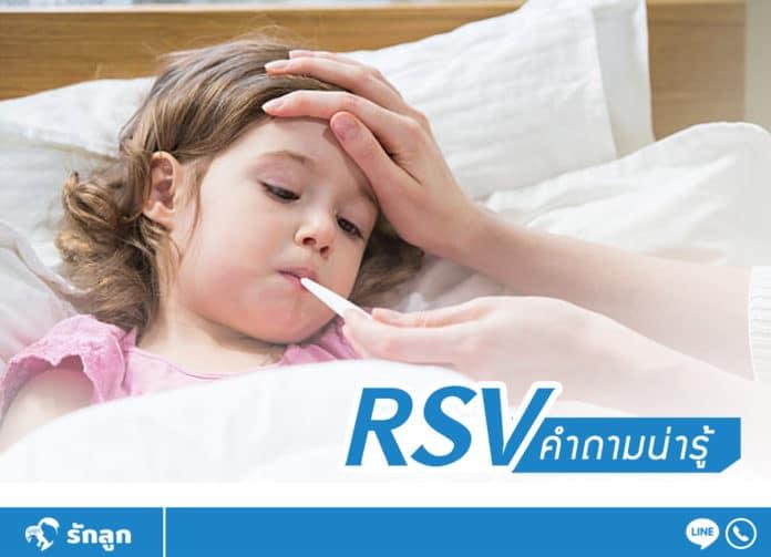 คำถามน่ารู้เกี่ยวกับไวรัส RSV