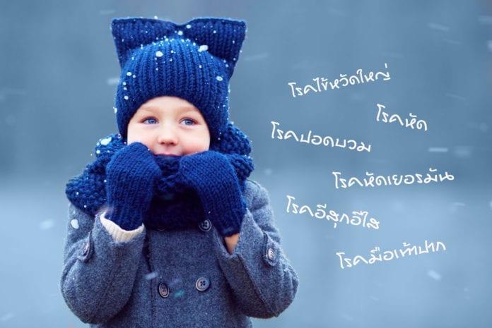 6 โรคยอดฮิตในฤดูหนาว