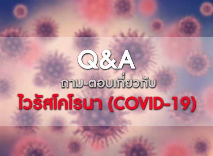 ถาม-ตอบเกี่ยวกับไวรัสโคโรน่า