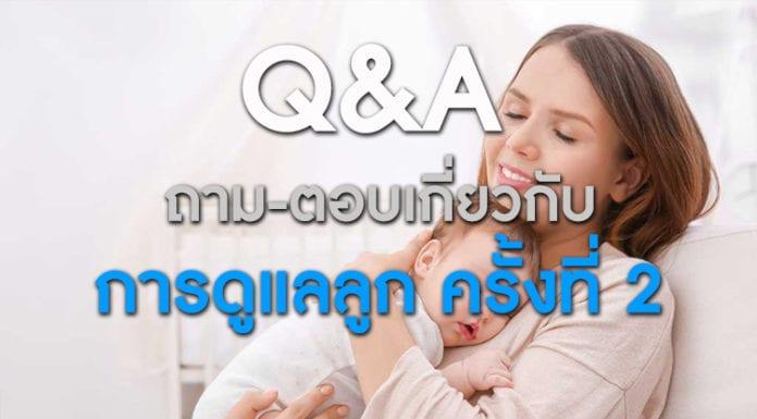 ถามและตอบปัญหา ครั้งที่ 2