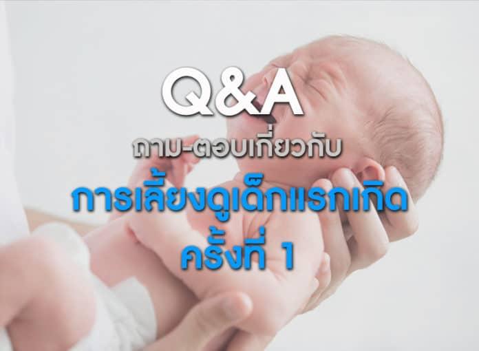 Q&A การเลี้ยงดูเด็กแรกเกิด ครั้งที่ 1